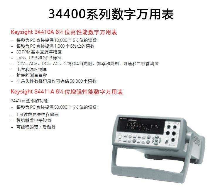 34400系列数字万用表_02.jpg