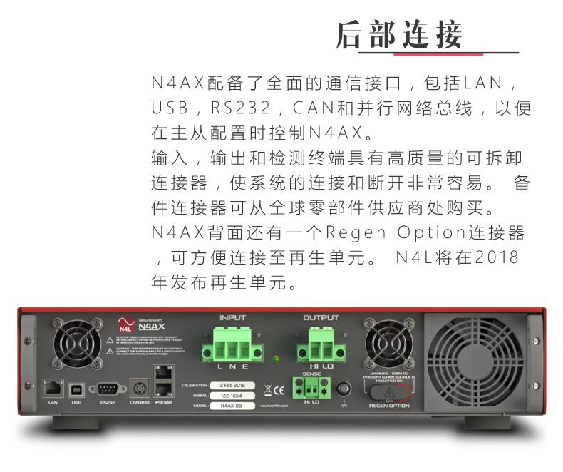 N4AX交流电源_06.jpg