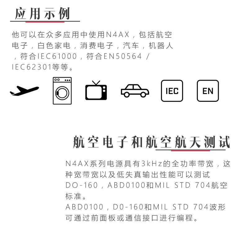 N4AX交流电源_07.jpg