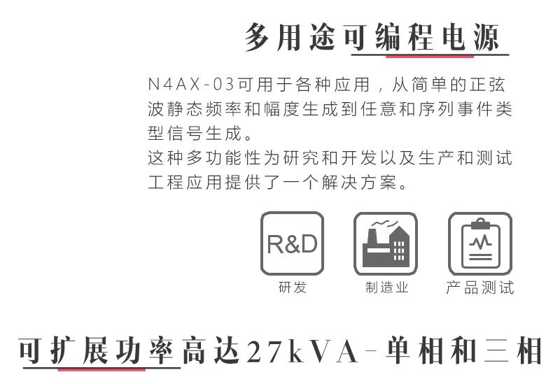 N4AX交流电源_04.jpg