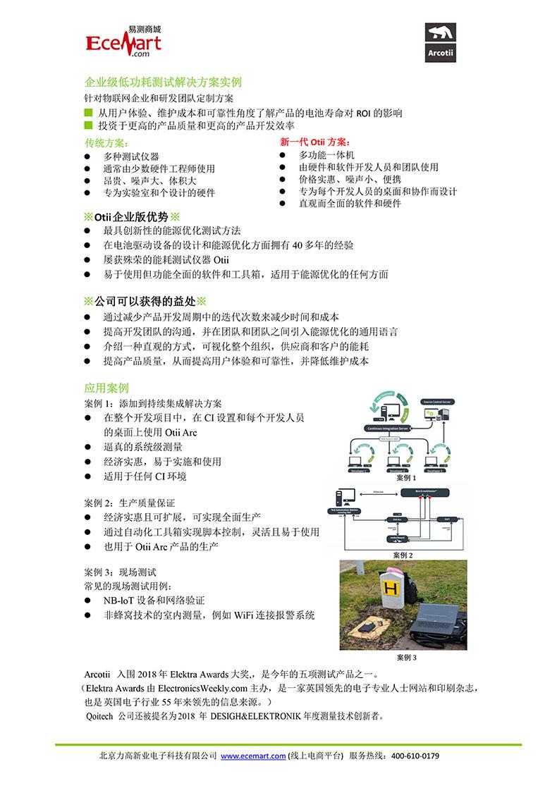 用于实现物联网能耗优化的Otii开发工具-Arcotii-4.jpg