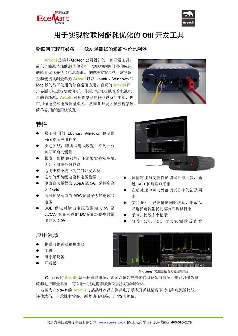 用于实现物联网能耗优化的Otii开发工具-Arcotii-1.jpg